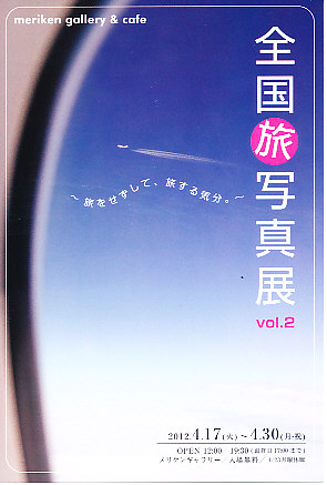 20120413_tabi